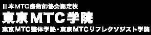 東京MTC学院