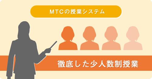 MTCの授業システム イメージ